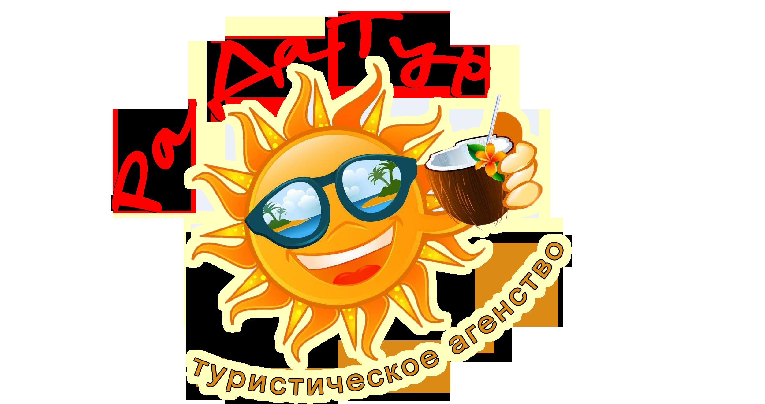 Туристическое агентство в Минске. Горящие туры.